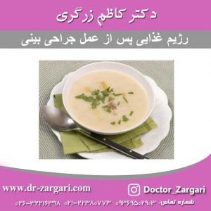 رژیم غذایی پس از عمل جراحی بینی