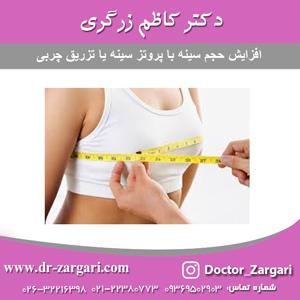 افزایش حجم سینه با تزریق چربی و پروتز سینه