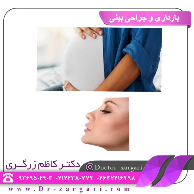 بارداری و جراحی بینی